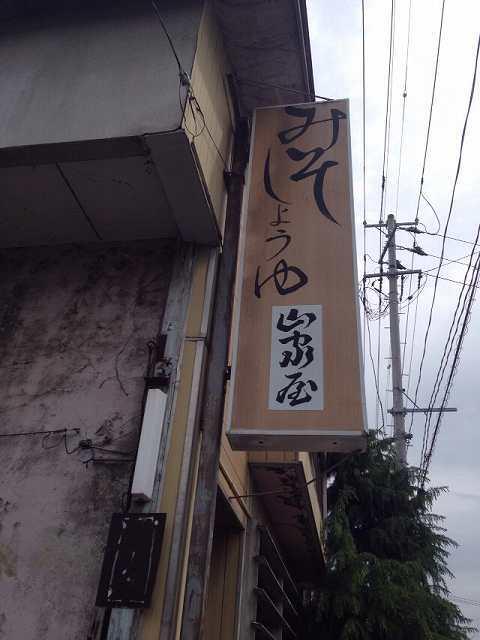 山賀家3.jpg