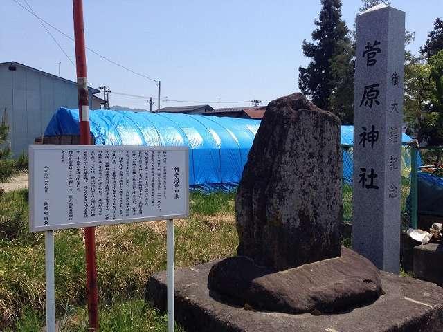 帽子沼の碑2.jpg