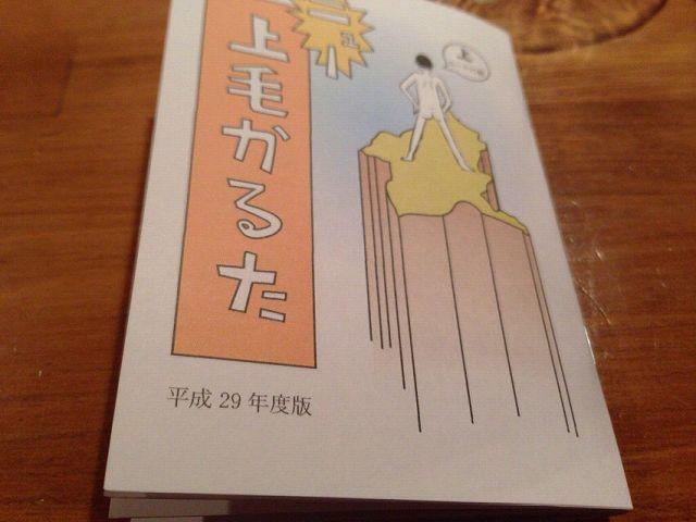 平成上毛カルタ1.jpg