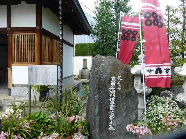 幸村公の墓碑1.jpg