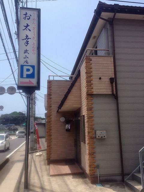 店構え反対側から.jpg