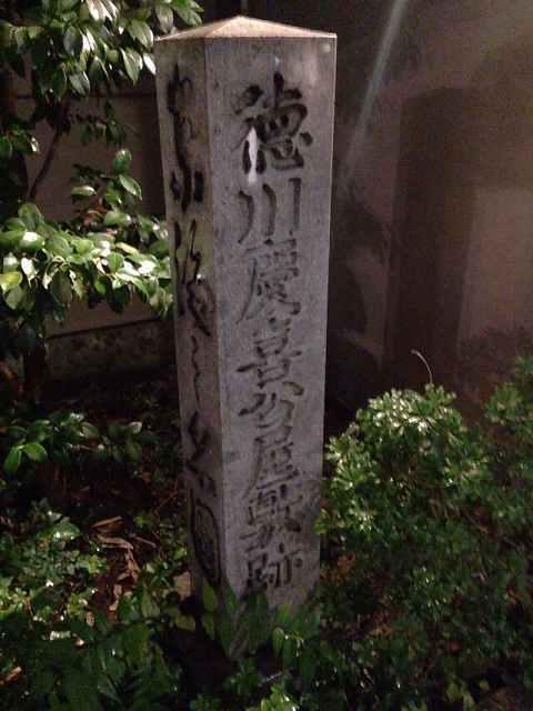慶喜公邸跡.jpg