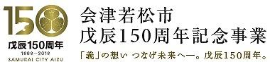 戊辰150周年.jpg