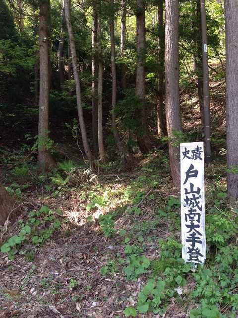 戸山城大手1.jpg