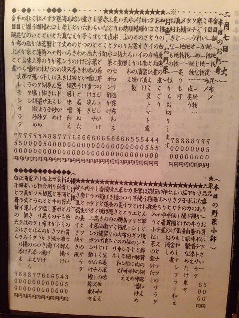 文字の羅列1.jpg