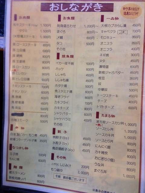 料理のお品書き.jpg