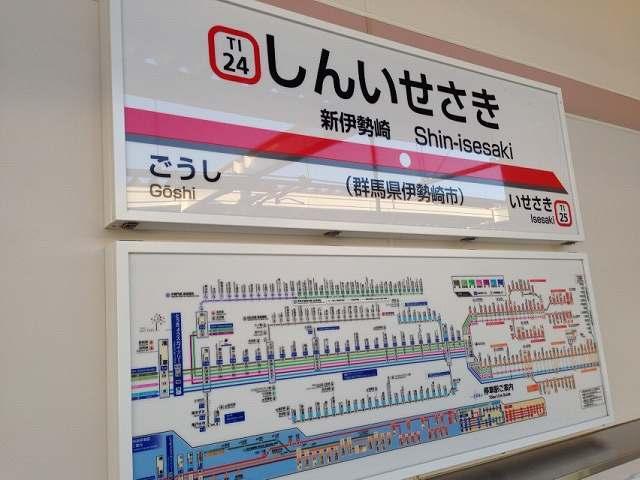 新伊勢崎駅に着いた.jpg