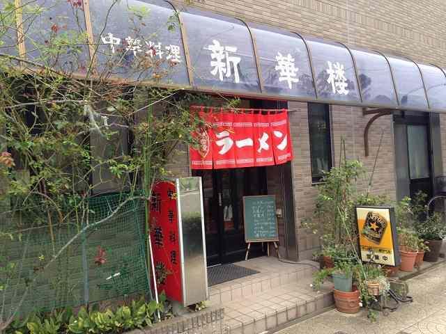 新華楼2.jpg