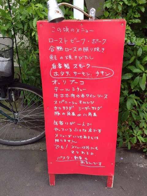 昼の赤いボード.jpg