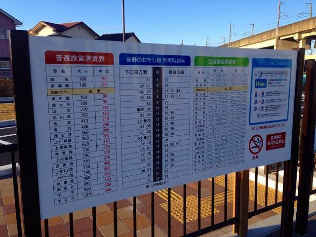 時刻表運賃表.jpg