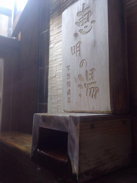 朝の恵明湯3.jpg
