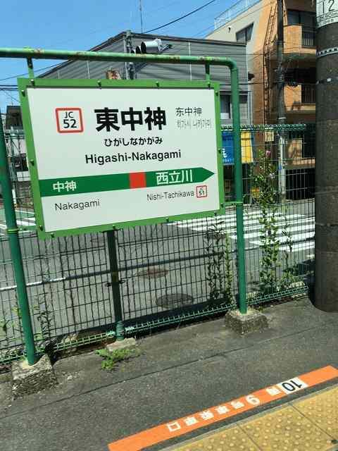 東中神駅.jpg