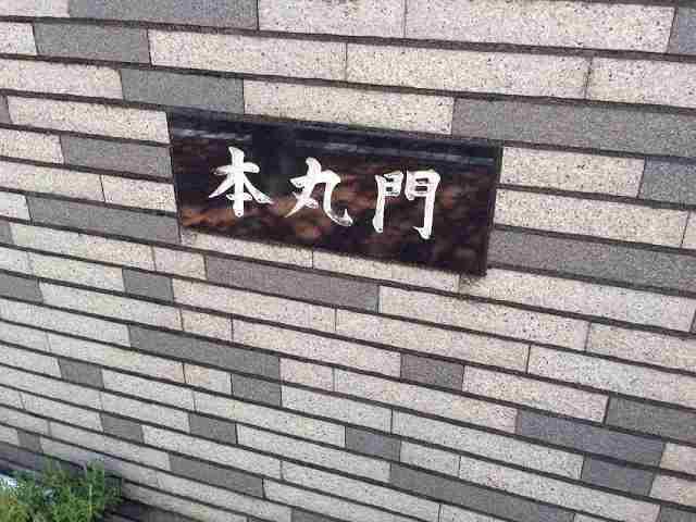 校門は本丸門.jpg