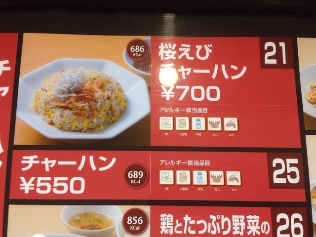桜えび炒飯?.jpg