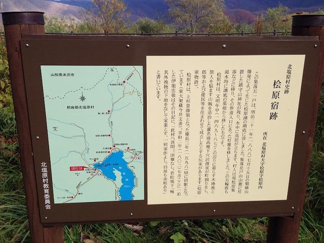 桧原宿跡.jpg