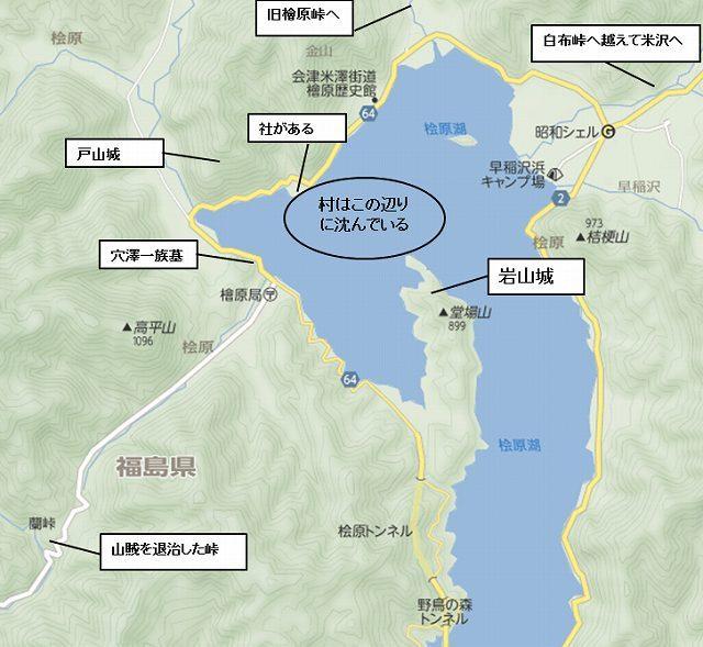 桧原湖と穴澤氏.jpg