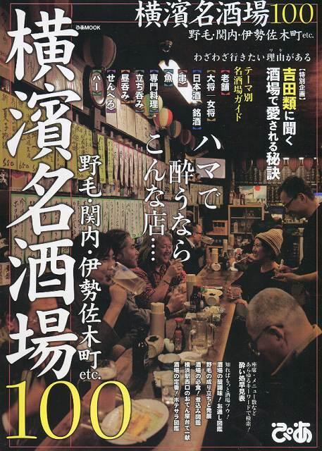 横濱名酒場100.jpg