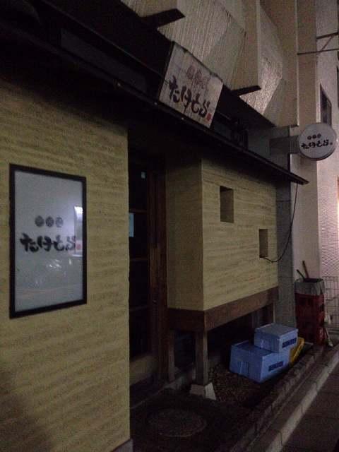 正月明け4日夜.jpg