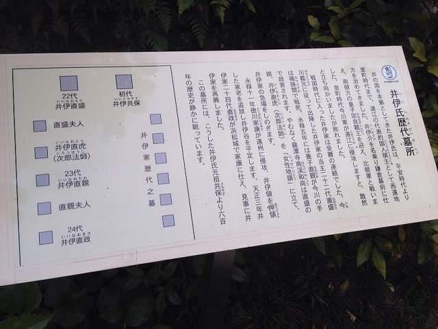 歴代墓所の説明1.jpg