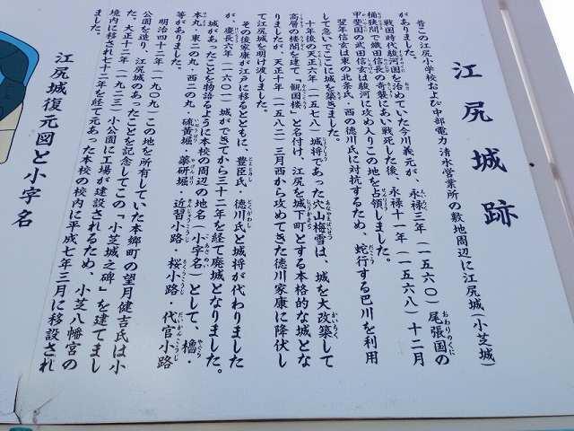 江尻城解説板.jpg