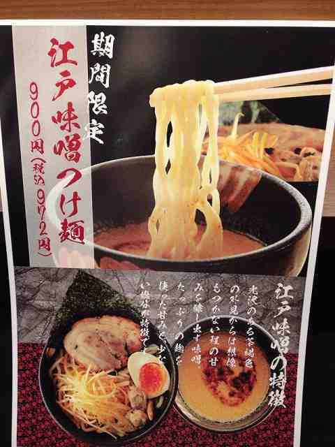 江戸味噌?.jpg