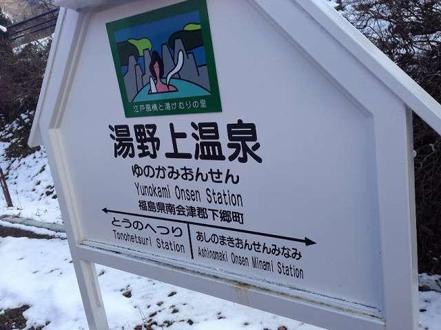 湯野上温泉駅.jpg
