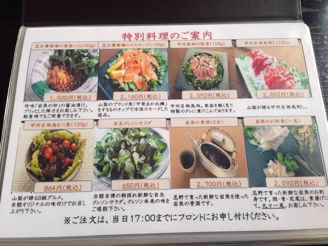 特別料理1.jpg
