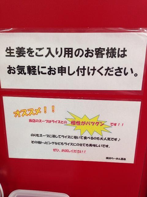 生姜とライス.jpg