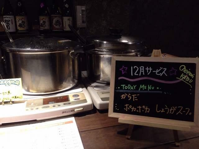 生姜スープ.jpg
