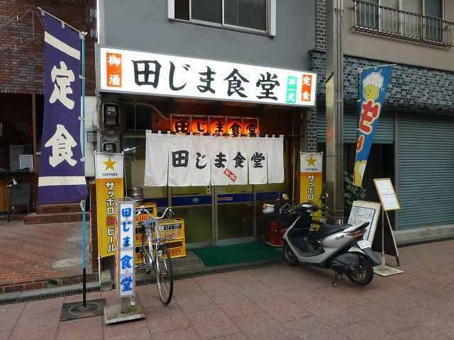 田じま食堂1.jpg