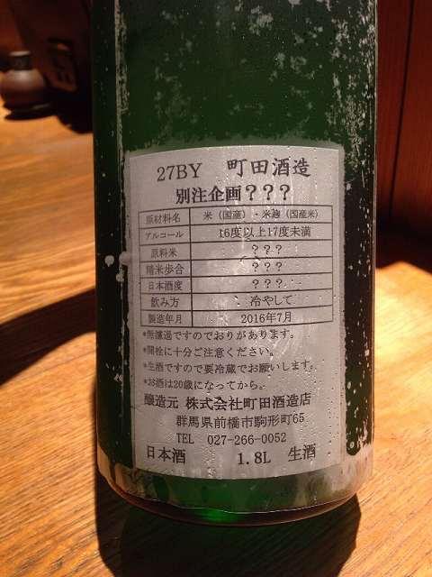 町田酒造1.jpg