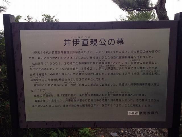 直親の塚解説板.jpg