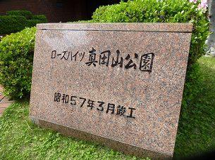 真田山の名前が.jpg