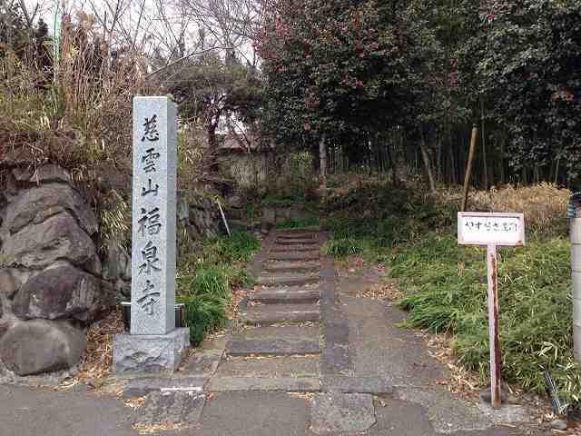 福泉寺.jpg