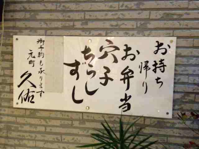 穴子ちらし寿司?.jpg