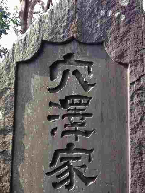 穴澤家の墓碑.jpg
