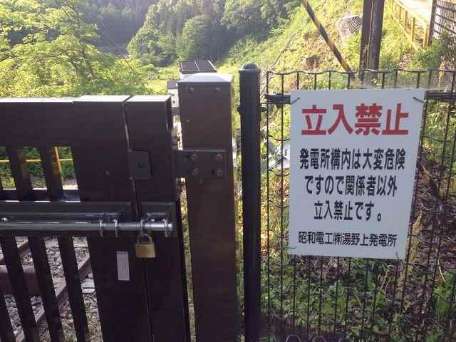 立ち入り禁止.jpg