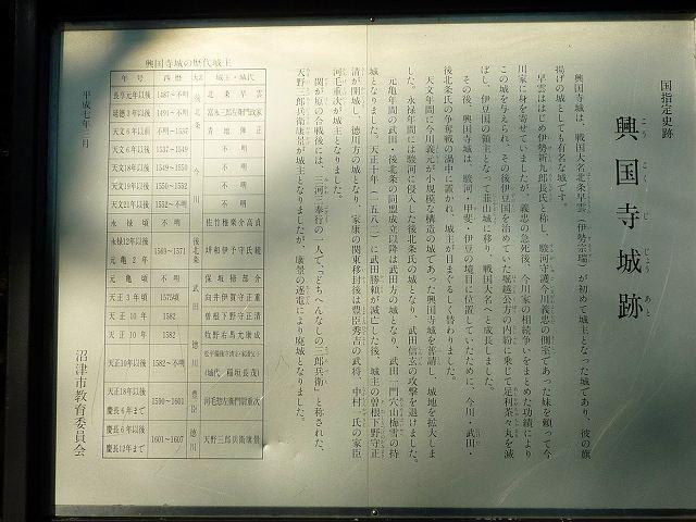 興国寺城2.jpg