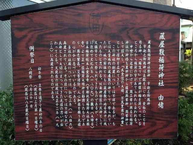 蔵屋敷稲荷神社.jpg