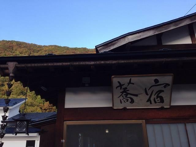蕎麦宿と青空.jpg