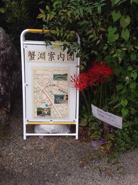 蟹渕案内.jpg