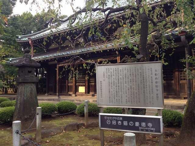 豪徳寺1.jpg