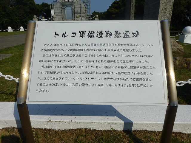 遭難慰霊碑.jpg