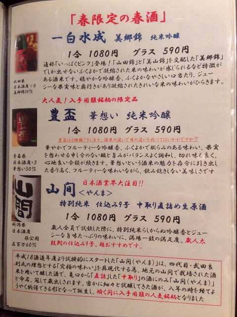 酒のメニュー3.jpg