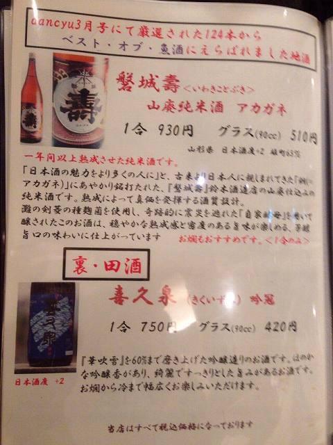 酒のメニュー4.jpg