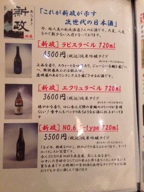 酒のメニュー7.jpg