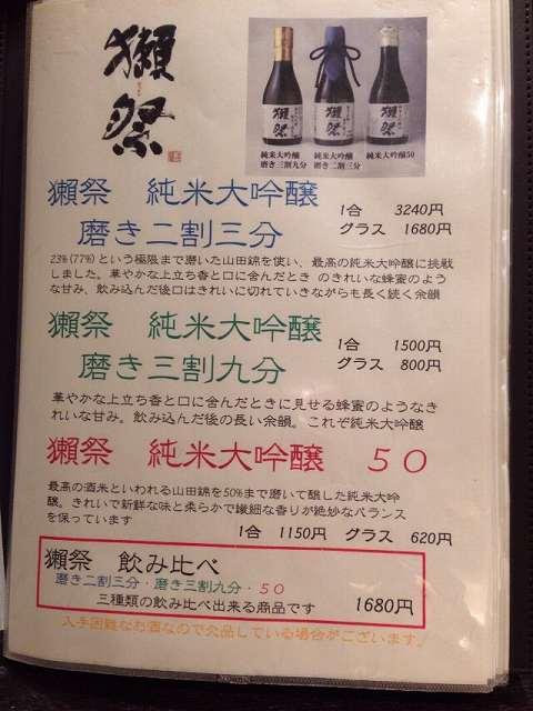 酒のメニュー8.jpg