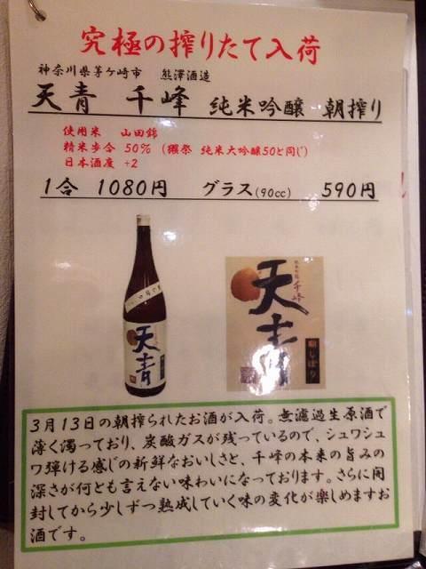 酒のメニュー9.jpg