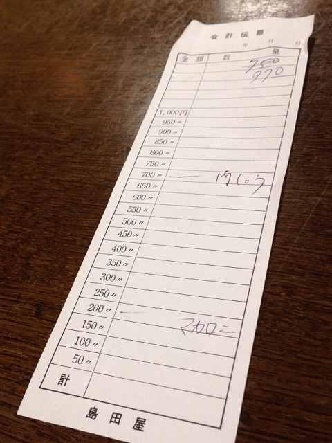 金額別伝票.jpg