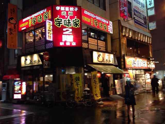 駅前餃子1.jpg